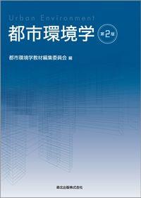 都市環境学(第2版) ()