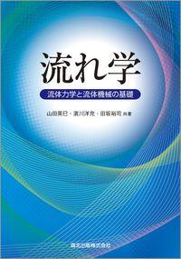 流れ学 流体力学と流体機械の基礎 ()