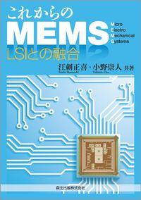 これからのMEMS LSIとの融合 ()