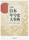 日本年号史大事典 普及版(雄山閣)