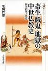 畜生餓鬼地獄の中世仏教史 因果応報と悪道(吉川弘文館)