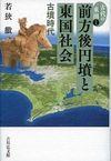 前方後円墳と東国社会 古墳時代(吉川弘文館)