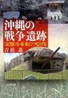 沖縄の戦争遺跡(吉川弘文館)