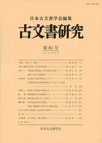 古文書研究81 ()