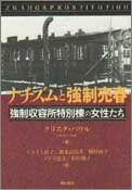 強制収容所特別棟の女性たちナチズムと強制売春