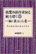 浄土教は仏教であるか否か親鸞の教行信証を読み解く 第3巻 証・真仏土巻