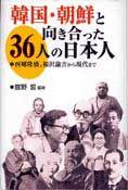 西郷隆盛、福沢諭吉から現代まで韓国・朝鮮と向き合った36人の日本人