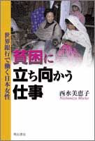 世界銀行で働く日本女性貧困に立ち向かう仕事