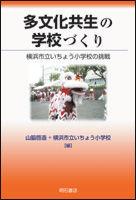 横浜市立いちょう小学校の挑戦多文化共生の学校づくり