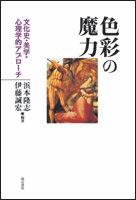 文化史・美学・心理学的アプローチ色彩の魔力