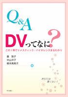 この1冊でドメスティック・バイオレンスまるわかりQ&A DVってなに?