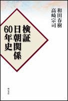 検証 日朝関係60年史