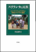 シンハラ・ナショナリズムの形成とマイノリティ集団スリランカと民族