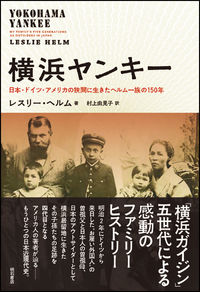 横浜ヤンキー――日本・ドイツ・アメリカの狭間に生きたヘルム一族の150年(明石書店)