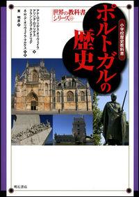 ポルトガルの歴史 (明石書店)