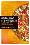 自治体がひらく日本の移民政策 (明石書店)
