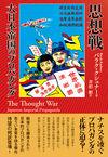 思想戦 大日本帝国のプロパガンダ(明石書店)