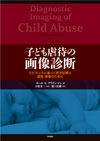子ども虐待の画像診断