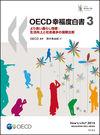 OECD幸福度白書3