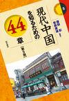 現代中国を知るための44章【第5版】