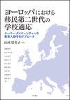 ヨーロッパにおける移民第二世代の学校適応