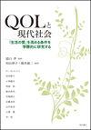 QOLと現代社会