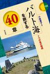 バルト海を旅する40章