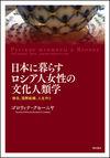 日本に暮らすロシア人女性の文化人類学