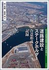 道路建設とステークホルダー 合意形成の記録