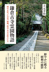 鎌倉古寺霊園物語