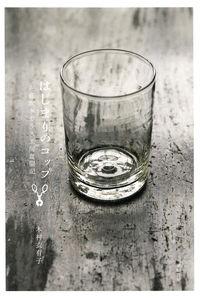 はじまりのコップ――左藤吹きガラス工房奮闘記(亜紀書房)