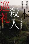 日本殺人巡礼 (亜紀書房)