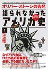 1世界の武器商人アメリカ誕生 (あすなろ書房)