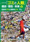 ②日本のゴミと世界のゴミ