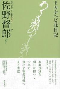 歌集『カナヘビ荘日記』