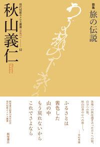 歌集『旅の伝説』