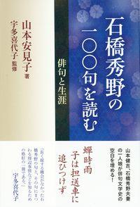 石橋秀野の一〇〇句を読む