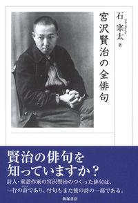 宮沢賢治の全俳句