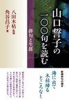 山口誓子の一〇〇句を読む