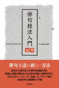 俳句技法入門〈新版〉