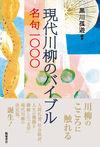 現代川柳のバイブル―名句一〇〇〇