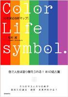 色で人生は塗り替えられる、81の処方箋心を探る色彩マップ