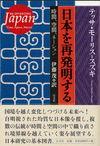 日本を再発明する