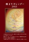 種まきカレンダー2015
