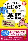 CD BOOK ひとりでできる! はじめての英語