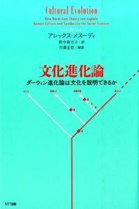 文化進化論(NTT出版)
