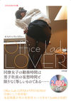 Office Lady LOVER DVD-ROM付き版