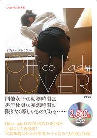 Office Lady LOVER DVD-ROM付き版