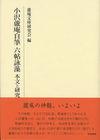 小沢蘆庵自筆 六帖詠藻 本文と研究