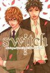 新装版 switch 3巻
